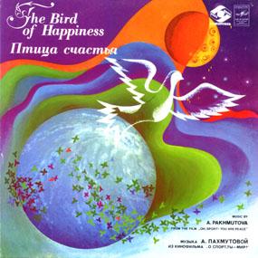 mp3 текст песни птица счастья завтрашнего дня: